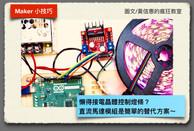 【Maker小技巧4】