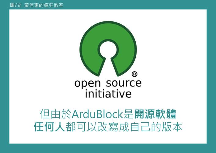 Ardublock-11.jpg