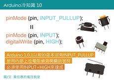 【Arduino冷知識10】