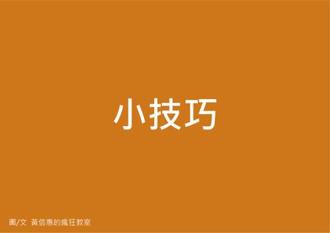 美工刀教學9