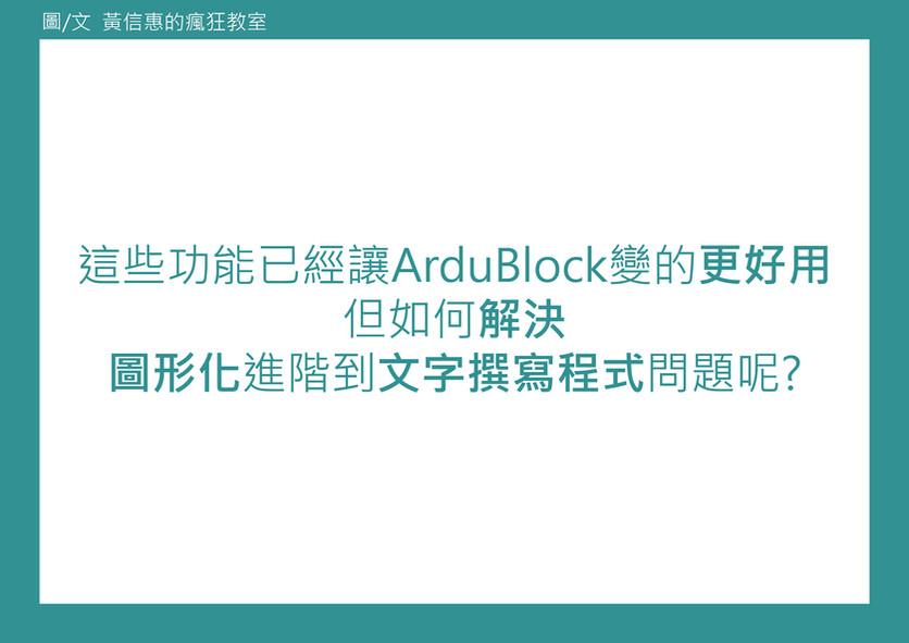 Ardublock-16.jpg