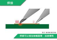焊接 (24).jpg