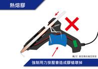 熱熔膠教學10