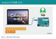 【Arduino冷知識14.5】