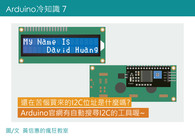 【Arduino冷知識7】