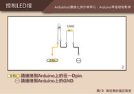 控制LED (3).jpg