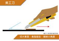 美工刀教學7