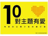 10.對主題有愛