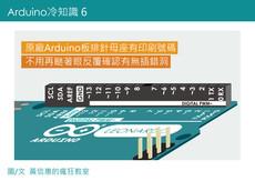 【Arduino冷知識6】