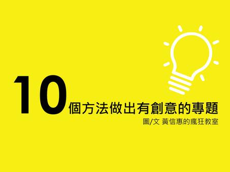 10個方法做出有創意的專題