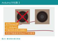 【Arduino冷知識3】