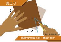 美工刀教學13