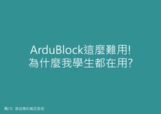 Ardublock-01.jpg