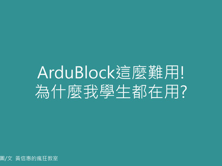 ArduBlock介紹