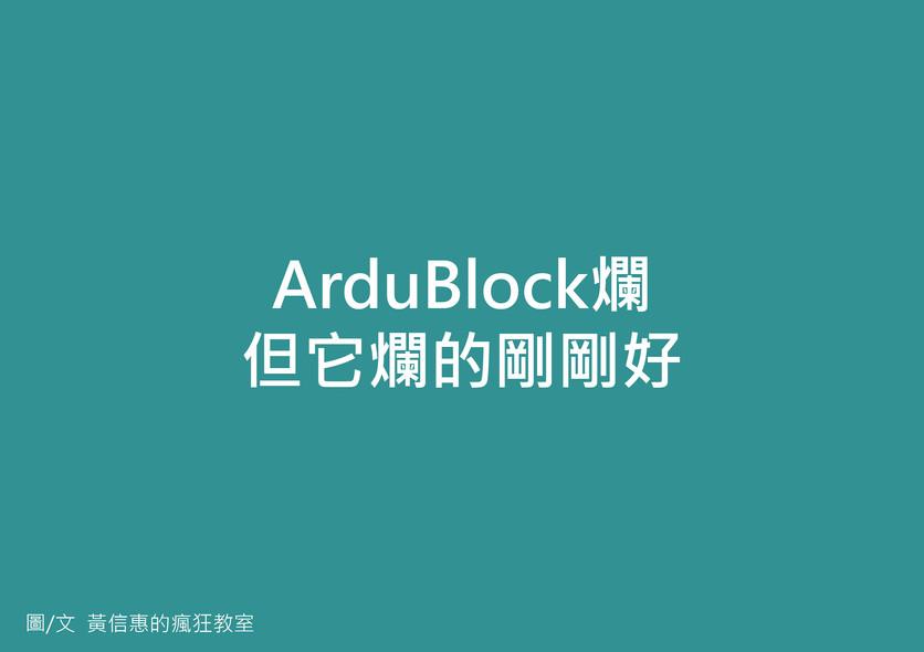 Ardublock-26.jpg