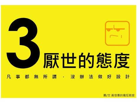3.厭世的態度