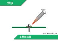 焊接 (12).jpg