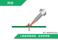 焊接 (11).jpg