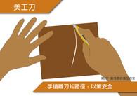 美工刀教學25