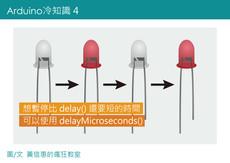 【Arduino冷知識4】