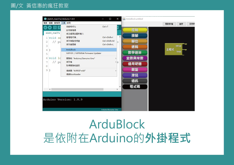 Ardublock-17.jpg