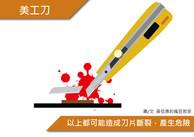 美工刀教學22