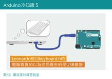 【Arduino冷知識5】