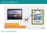 【Arduino冷知識14】