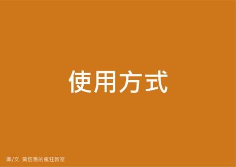 美工刀教學3
