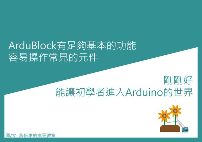 Ardublock-24.jpg