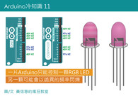 【Arduino冷知識11】