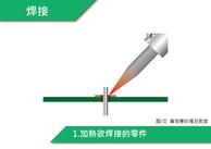 焊接 (8).jpg