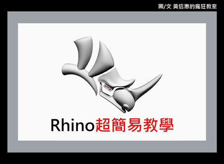 Rhino 3D 超簡易入門教學