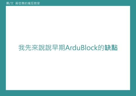 Ardublock-09.jpg
