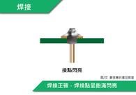 焊接 (14).jpg