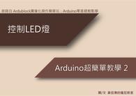 控制LED (1).jpg