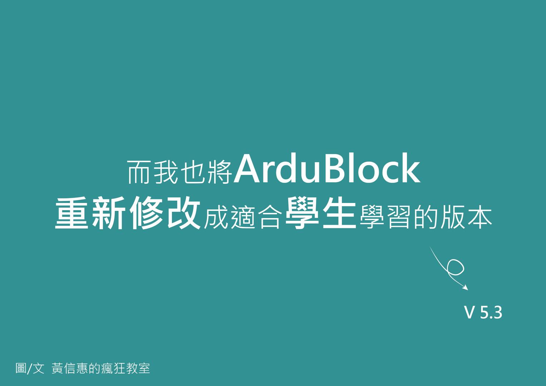 Ardublock-12.jpg