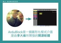 Ardublock-03.jpg