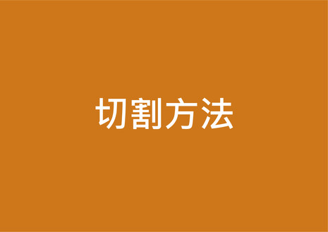 美工刀教學6