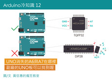 【Arduino冷知識12】