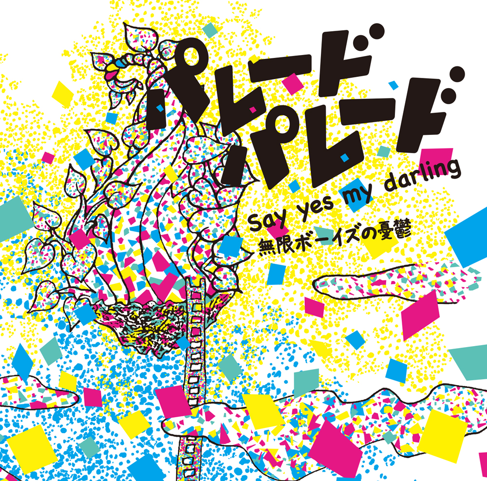 PARADE PARADEs CD JACKET