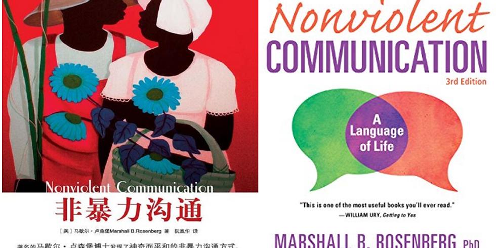 【En】Nonviolent Communication - Book Sharing