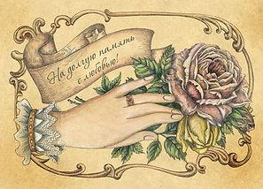 """Винтажная поздравительная открытка """"Роза в руке"""""""