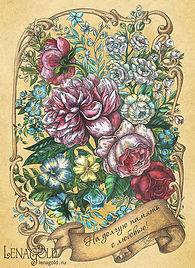 buchet_card_rus_004a.jpg