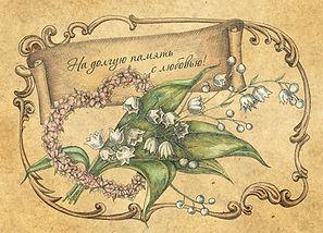 """Винтажная поздравительная открытка """"На долгую память"""""""