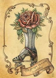 """Винтажная поздравительная открытка """"Дамские ролики и роза"""""""