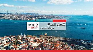 شقق للبيع في اسطنبول.jpg