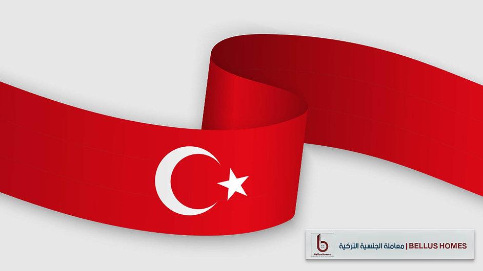معاملة الجنسية التركية.jpg