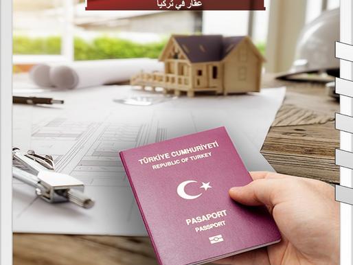 الجنسية التركية وكيفية الحصول عليها مقابل شراء عقار في تركيا