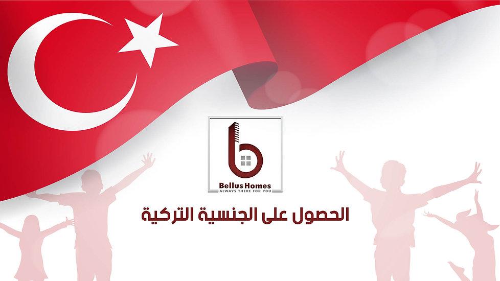 الحصول على الجنسية التركية.jpg
